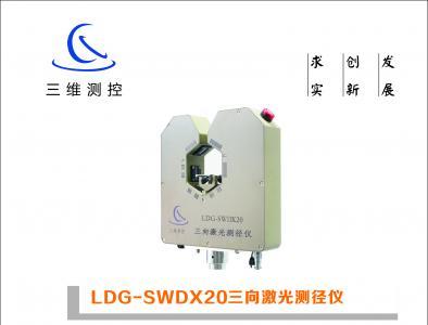 LDG-SWDX20三向德赢vwin官网AC米兰德赢vwin客户端苹果版下载仪