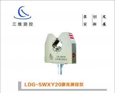 LDG-SWXY20德赢vwin官网AC米兰德赢vwin客户端苹果版下载仪